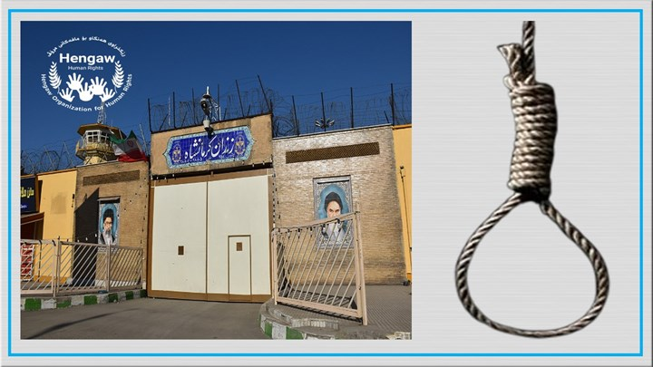 5 Kurdish citizens executed in central prison of Kermanshah